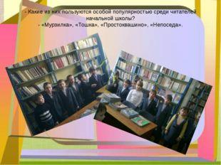 - Какие из них пользуются особой популярностью среди читателей начальной школ
