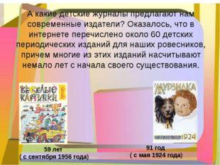 А какие детские журналы предлагают нам современные издатели? Оказалось, что в