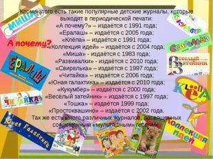Кроме этого есть такие популярные детские журналы, которые выходят в периодич