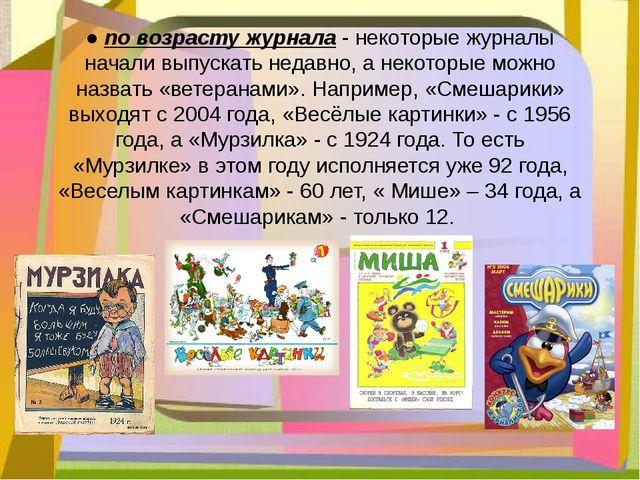 ● по возрасту журнала - некоторые журналы начали выпускать недавно, а некотор...