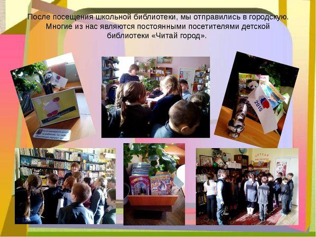 После посещения школьной библиотеки, мы отправились в городскую. Многие из на...