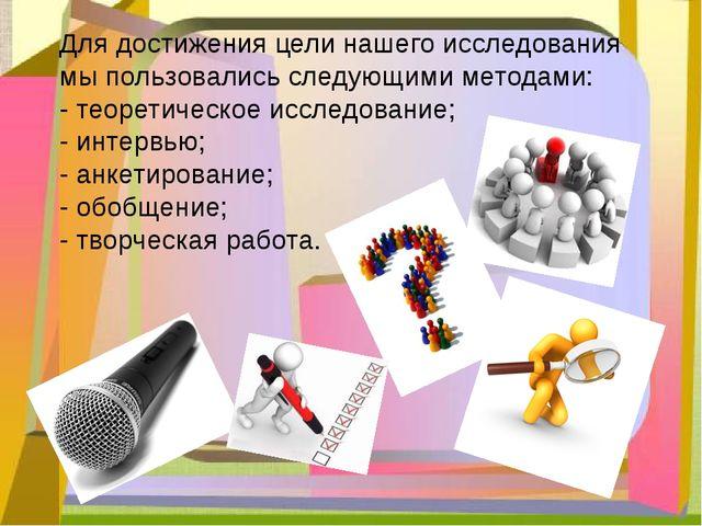 Для достижения цели нашего исследования мы пользовались следующими методами:...
