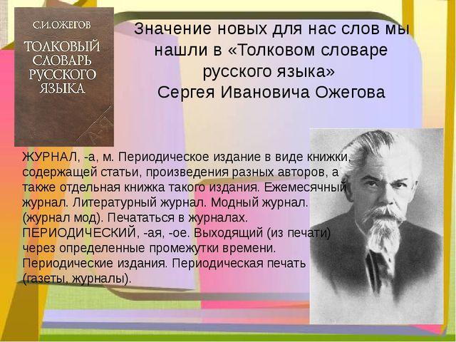 Значение новых для нас слов мы нашли в «Толковом словаре русского языка» Серг...