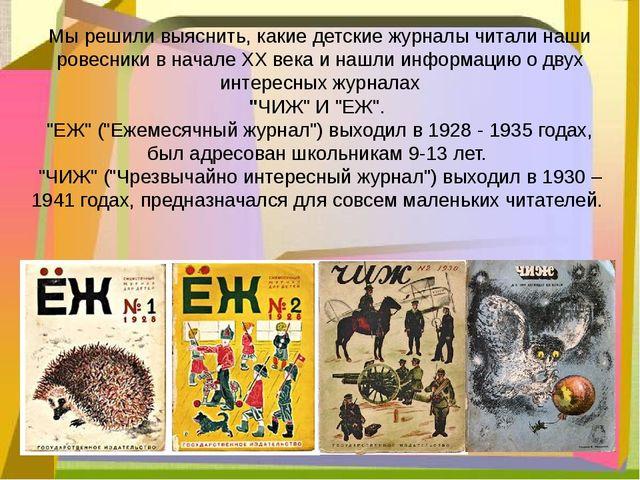 Мы решили выяснить, какие детские журналы читали наши ровесники в начале XX в...