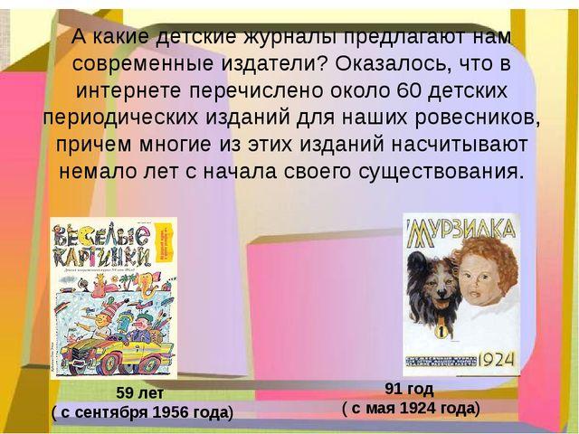 А какие детские журналы предлагают нам современные издатели? Оказалось, что в...