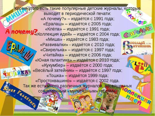 Кроме этого есть такие популярные детские журналы, которые выходят в периодич...