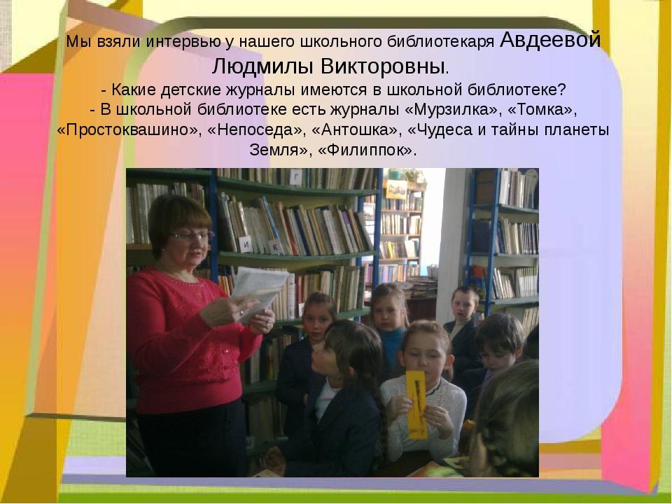 Мы взяли интервью у нашего школьного библиотекаря Авдеевой Людмилы Викторовны...