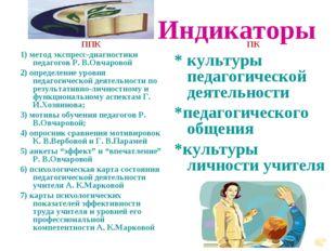 Индикаторы ППК 1) метод экспресс-диагностики педагогов Р. В.Овчаровой 2) опре