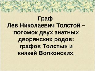Граф Лев Николаевич Толстой – потомок двух знатных дворянских родов: графов Т