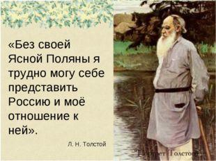 «Без своей Ясной Поляны я трудно могу себе представить Россию и моё отношение