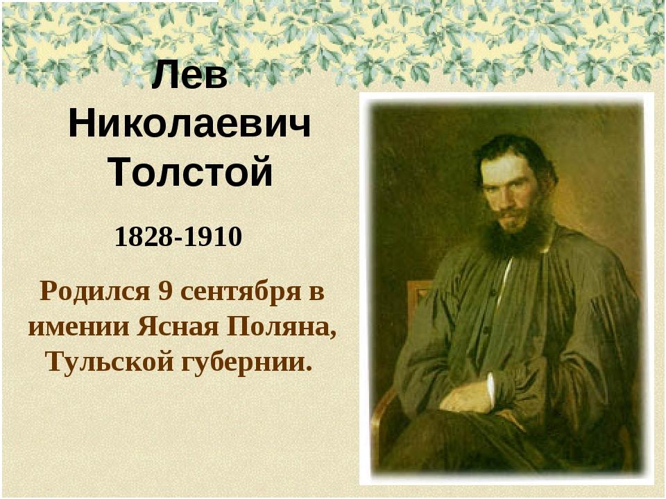Лев Николаевич Толстой 1828-1910 Родился 9 сентября в имении Ясная Поляна, Ту...