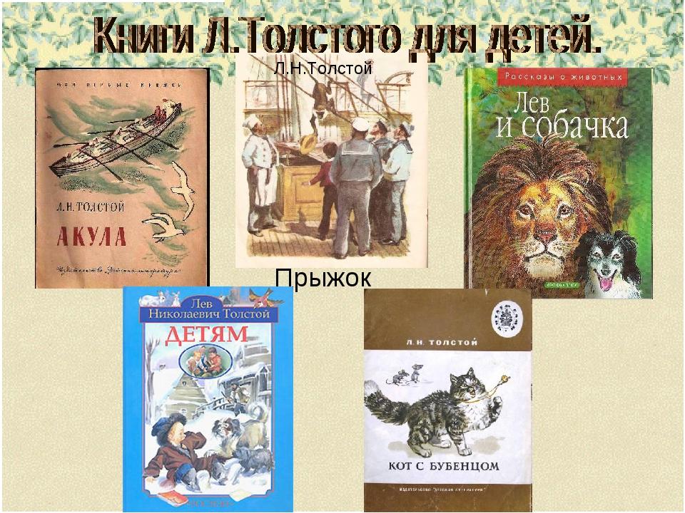 Прыжок Л.Н.Толстой