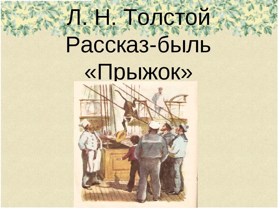 Л. Н. Толстой Рассказ-быль «Прыжок»