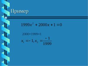 Пример 2000=1999+1