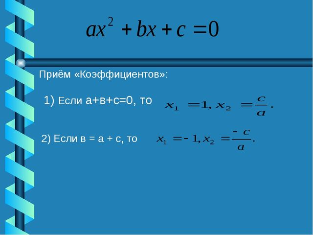 Приём «Коэффициентов»: 1) Если а+в+с=0, то 2) Если в = а + с, то