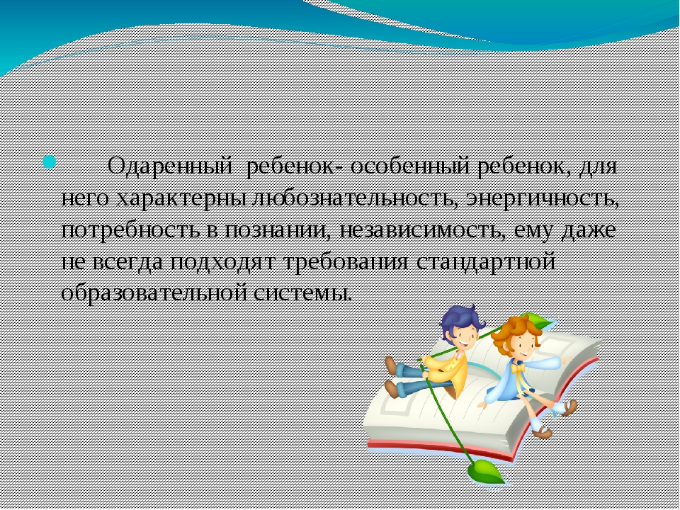 Одаренный ребенок- особенный ребенок, для него характерны любознательность,...