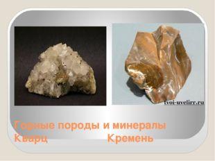 Горные породы и минералы Кварц Кремень
