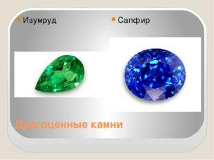 Драгоценные камни Изумруд Сапфир