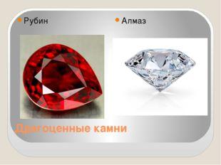 Драгоценные камни Рубин Алмаз