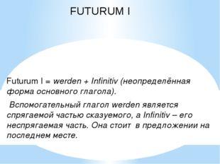 FUTURUM I Futurum I = werden + Infinitiv (неопределённая форма основного глаг