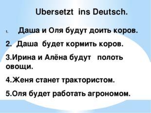 Даша и Оля будут доить коров. 2. Даша будет кормить коров. 3.Ирина и Алёна бу