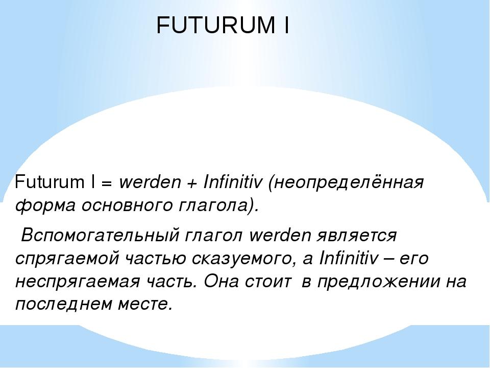 FUTURUM I Futurum I = werden + Infinitiv (неопределённая форма основного глаг...
