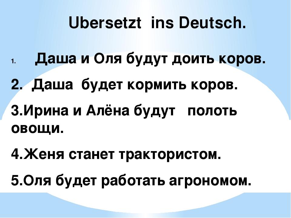 Даша и Оля будут доить коров. 2. Даша будет кормить коров. 3.Ирина и Алёна бу...
