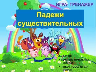 Автор: учитель начальных классов МКОУ «СОШ № 21» ИМРСК Щербакова Анжелика Ста
