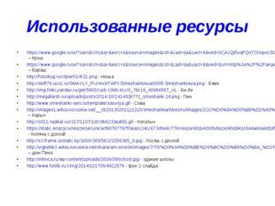 Использованные ресурсы https://www.google.ru/url?sa=i&rct=j&q=&esrc=s&source=