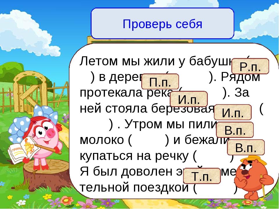 Проверь себя Летом мы жили у бабушки ( ) в деревне ( ). Рядом протекала река...