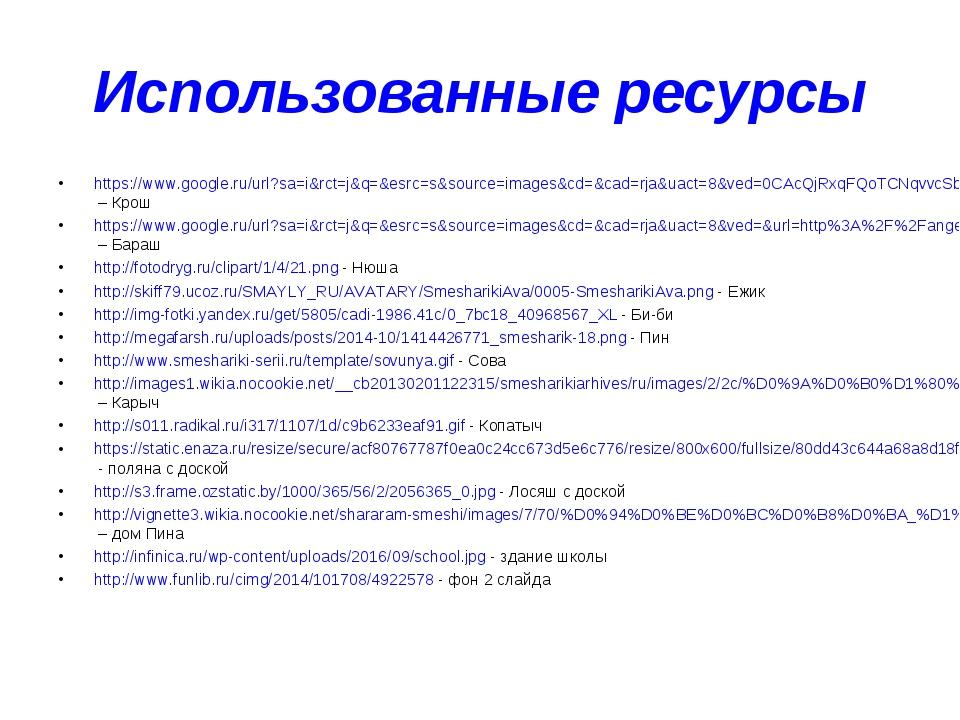 Использованные ресурсы https://www.google.ru/url?sa=i&rct=j&q=&esrc=s&source=...