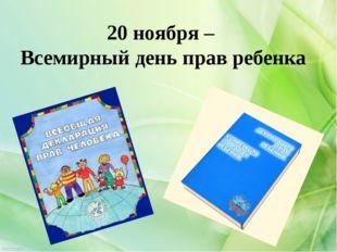 20 ноября – Всемирный день прав ребенка