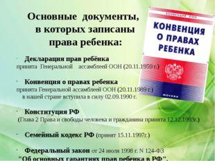 Основные документы, в которых записаны права ребенка: Декларация прав ребёнк