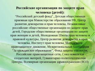 """Российские организации по защите прав человека (детей): """"Российский детский ф"""