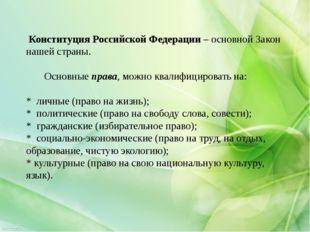Конституция Российской Федерации – основной Закон нашей страны. Основные