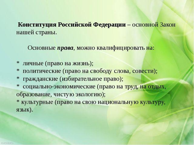Конституция Российской Федерации – основной Закон нашей страны. Основные...
