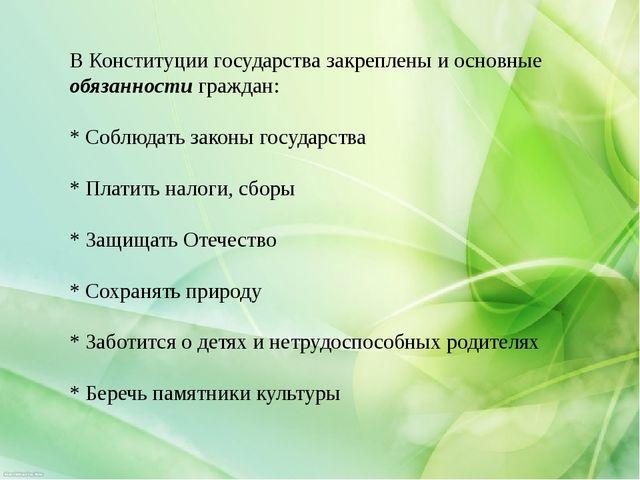 В Конституции государства закреплены и основные обязанности граждан: * С...
