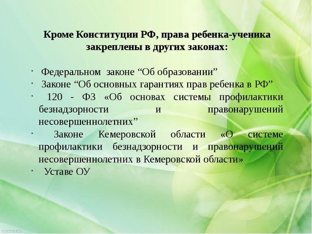 Кроме Конституции РФ, права ребенка-ученика закреплены в других законах: Фе...