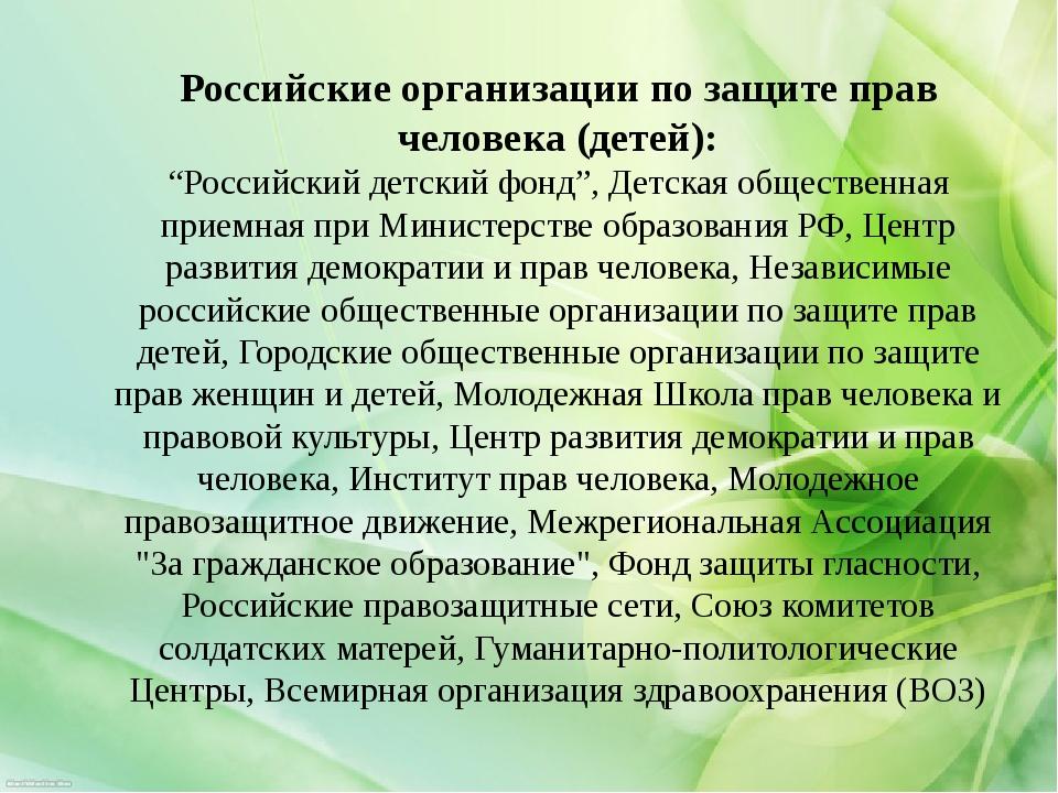 """Российские организации по защите прав человека (детей): """"Российский детский ф..."""