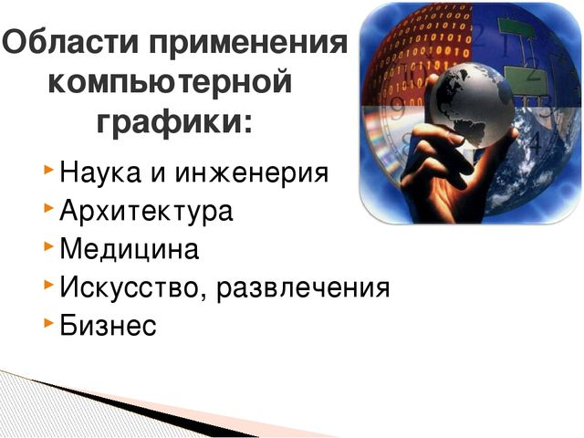 Наука и инженерия Архитектура Медицина Искусство, развлечения Бизнес Облас...