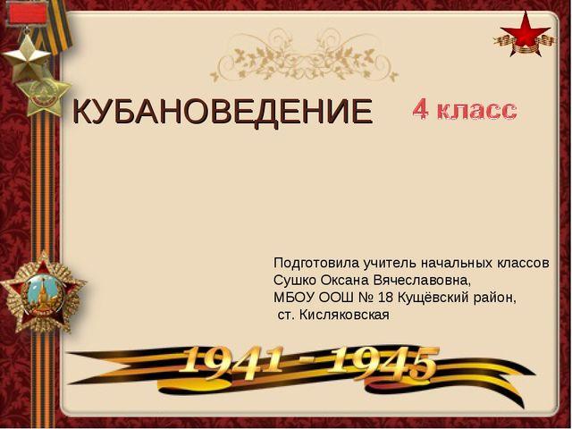 Подготовила учитель начальных классов Сушко Оксана Вячеславовна, МБОУ ООШ № 1...