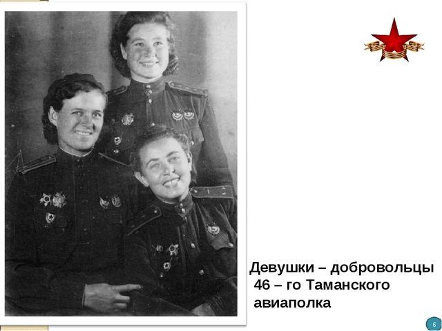 Девушки – добровольцы 46 – го Таманского авиаполка 6