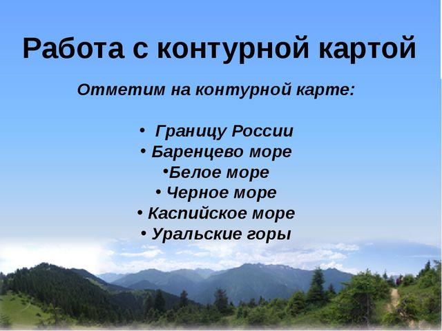 Работа с контурной картой Отметим на контурной карте: Границу России Баренце...