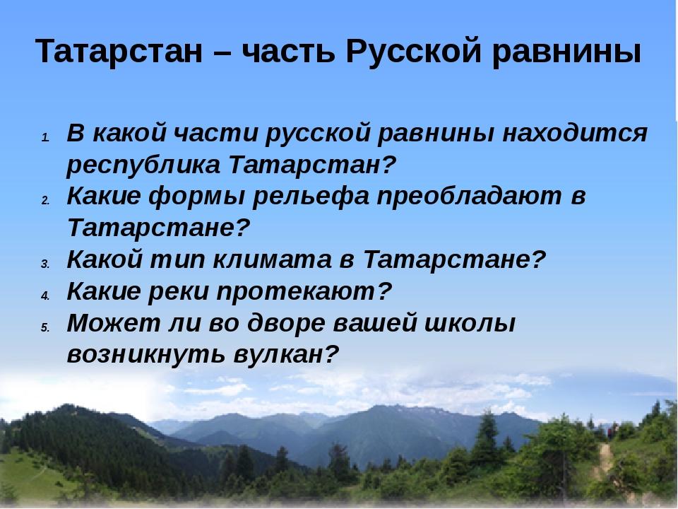 Татарстан – часть Русской равнины В какой части русской равнины находится ре...