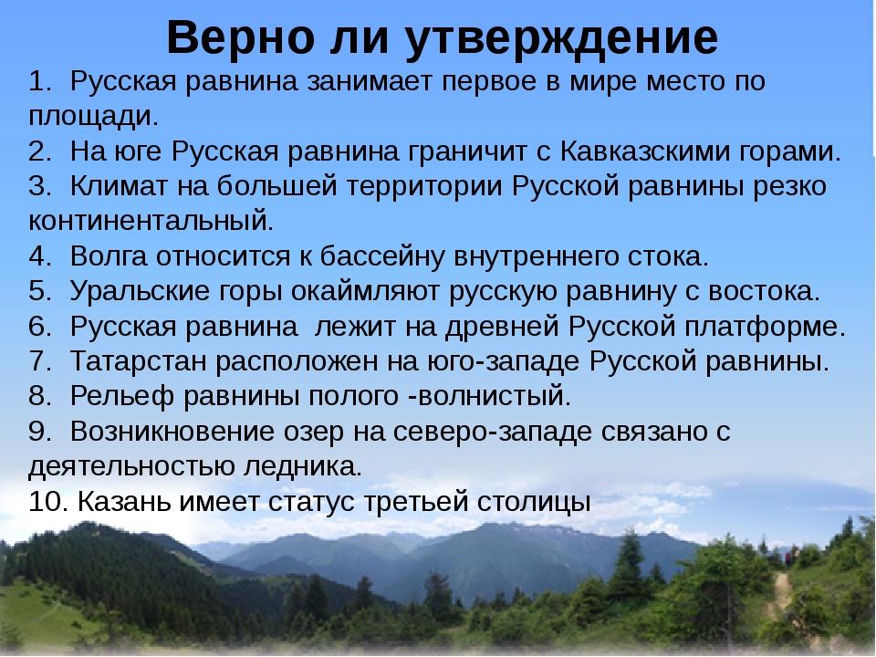 Верно ли утверждение 1. Русская равнина занимает первое в мире место по площ...