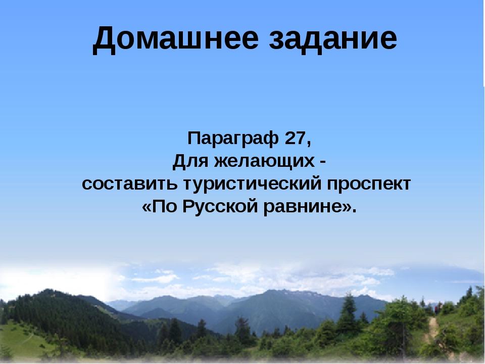 Домашнее задание Параграф 27, Для желающих - составить туристический проспек...