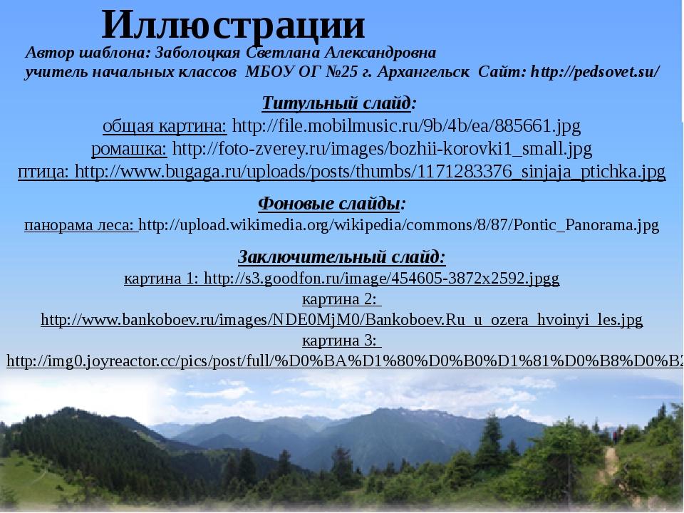 Титульный слайд: общая картина: http://file.mobilmusic.ru/9b/4b/ea/885661.jp...