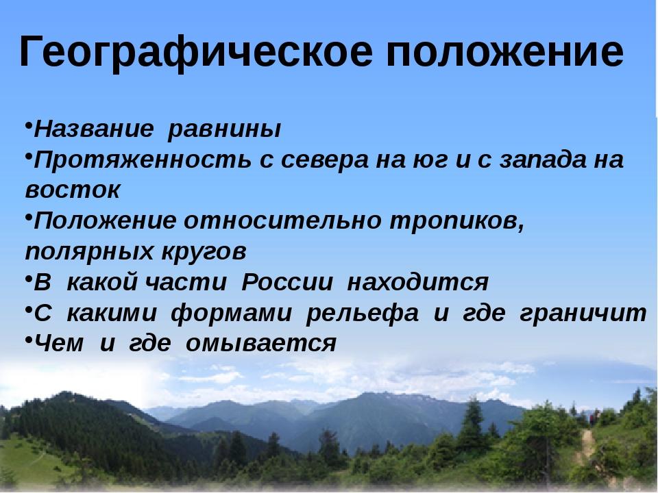 Название равнины Протяженность с севера на юг и с запада на восток Положени...