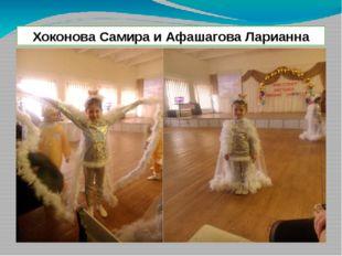Хоконова Самира и Афашагова Ларианна