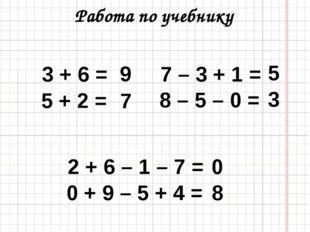 5 + 2 = 3 + 6 = 8 – 5 – 0 = 7 – 3 + 1 = 0 + 9 – 5 + 4 = 2 + 6 – 1 – 7 = 9 7 5